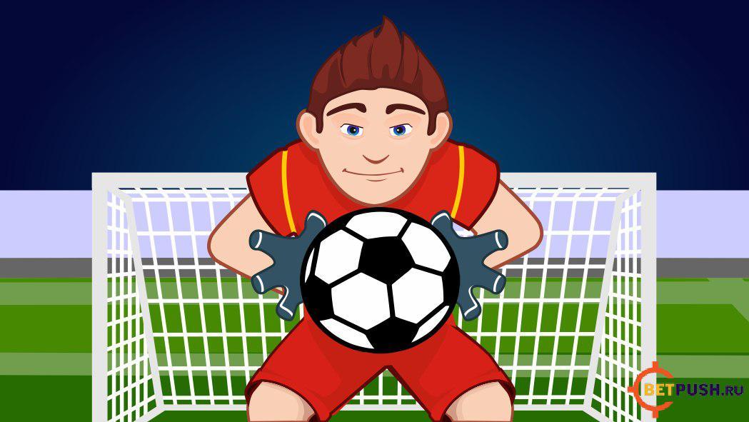 больше ставки на 1 в футболе тотал