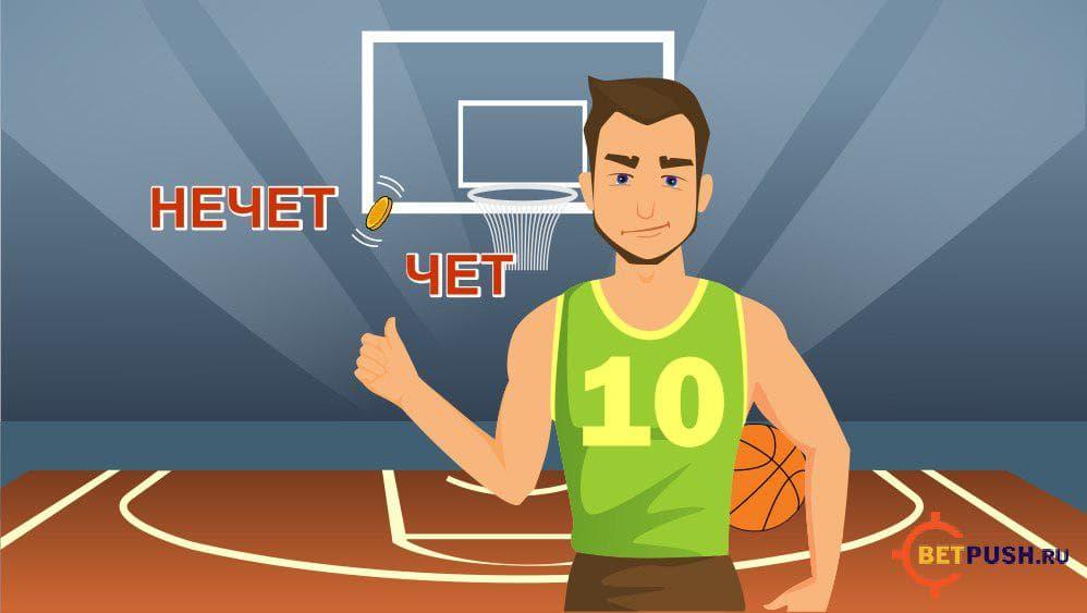 стратегия ставок чет нечет в баскетболе