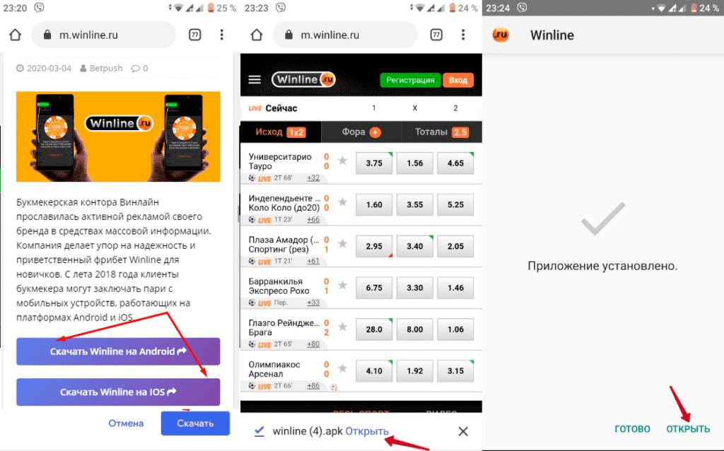 Winline фрибет 1000 условия отыгрыша бонуса
