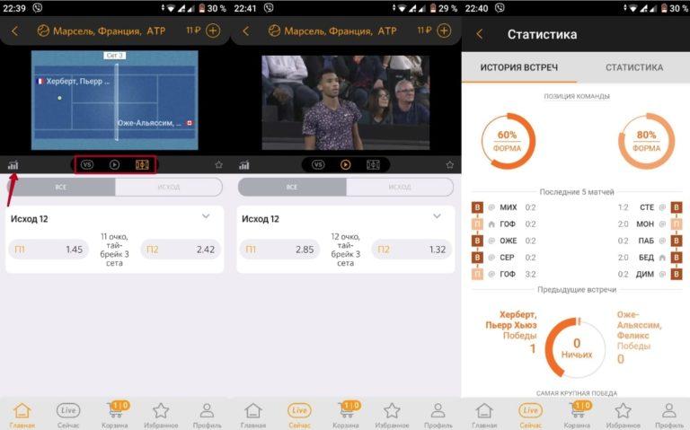 скачать спорт ставки приложение Winline телефон