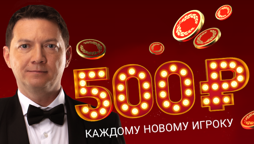 Ставки на спорт 500 рублей за регистрацию как зайти на старую версию бетсити how